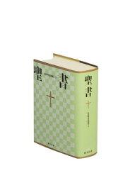 NI44DC 聖書 新共同訳 旧約聖書続編つき 小型(A6判) ビニールクロス装 新共同訳 [ 共同訳聖書実行委員会 ]