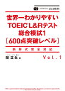 CD2枚付 世界一わかりやすいTOEIC L&Rテスト総合模試1[600点突破レベル] [ 関 正生 ]
