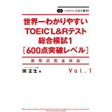 世界一わかりやすいTOEIC L&Rテスト総合模試(Vol.1) 600点突破レベル