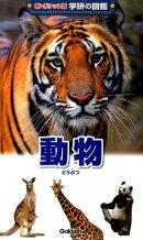 動物増補改訂版