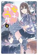 女子かう生(8) 8