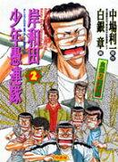 岸和田少年愚連隊(2)