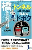 びっくり!すごい!美しい!「橋」と「トンネル」に秘められた日本のドボク