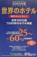 世界のホテル割引ホットライン(2000年度)