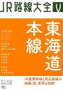 東海道本線 (JR路線大全)