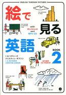 絵で見る英語(BOOK 2)CD-ROM付き