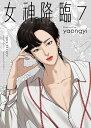 女神降臨7 (LINEコミックス) [ yaongyi ]