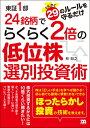 東証1部24銘柄でらくらく2倍の低位株選別投資術 とにかく29のルールを守るだけ [ 林 知之 ]