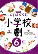 心をはぐくむ小学校劇(6年)