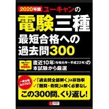 ユーキャンの電験三種最短合格への過去問300(2020年版) (ユーキャンの資格試験シリーズ)