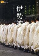 【謝恩価格本】伊勢神宮 神社1