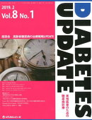 DIABETES UPDATE(Vol.8 No.1(2019)