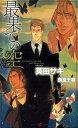 最果ての空 (Shy novels) [ 英田サキ ]