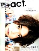 別冊プラスアクト(Vol.31)