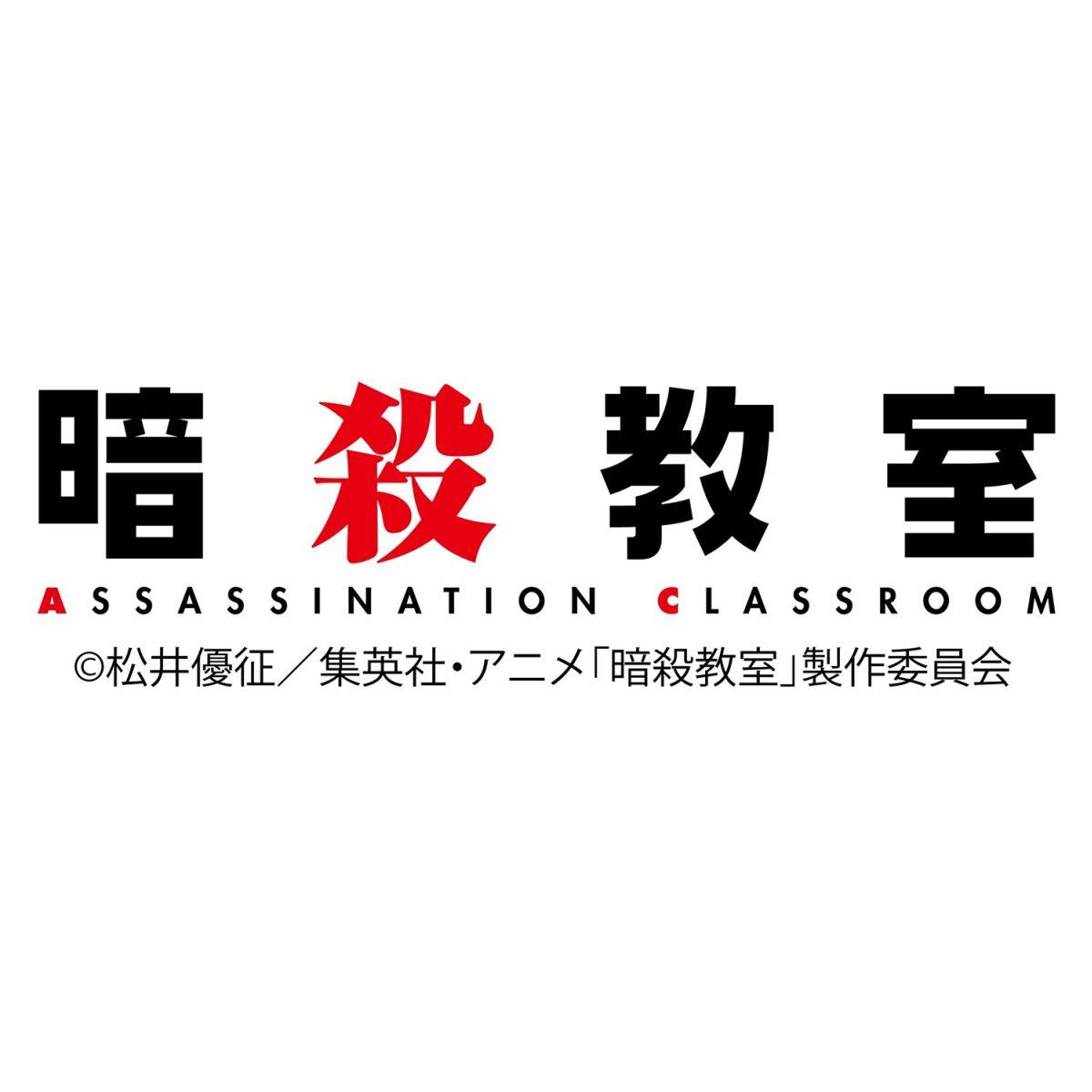 「暗殺教室」 第2期 課外授業編(初回生産限定版)【Blu-ray】 [ 福山潤 ]