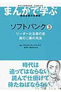 ソフトバンク(3)
