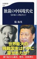 独裁の中国現代史 毛沢東から習近平まで