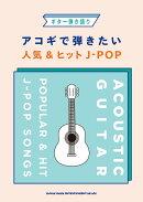 アコギで弾きたい人気&ヒットJ-POP