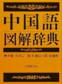中国語図解辞典 [ 輿水優 ]
