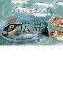 【謝恩価格本】ふるさと文学さんぽ 広島