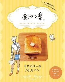 食パン愛 (JTBのMOOK)