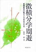 【謝恩価格本】微積分学周遊 教養数学の勘所をおさえる