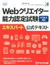 Webクリエイター能力認定試験HTML5対応エキスパート公式テキスト サーティファイWeb利用・技術認定委員会公認 [ 狩野…