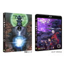 宇宙戦艦ヤマト2202 愛の戦士たち 3【Blu-ray】
