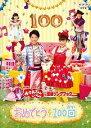 NHKおかあさんといっしょ 最新ソングブック::おめでとうを100回 [ (キッズ) ] ランキングお取り寄せ