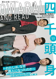 OWARAI AND READ(002) 四千頭身
