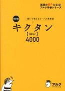 キクタン〈Basic〉4000改訂版