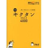キクタン〈Basic〉4000改訂版 (英語の超人になる!アルク学参シリーズ)