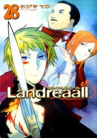 Landreaall(28) (IDコミックス ZERO-SUMコミックス) [ おがきちか ]
