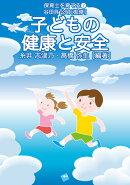 子どもの健康と安全