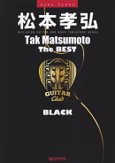 松本孝弘 The BEST BLACK