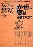 ちいさい・おおきい・よわい・つよい(number 6)