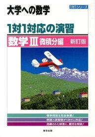 1対1対応の演習/数学3(微積分編)新訂版 (大学への数学) [ 東京出版 ]