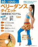 【バーゲン本】ベリーダンスダイエット1週間即効プログラム DVD付き