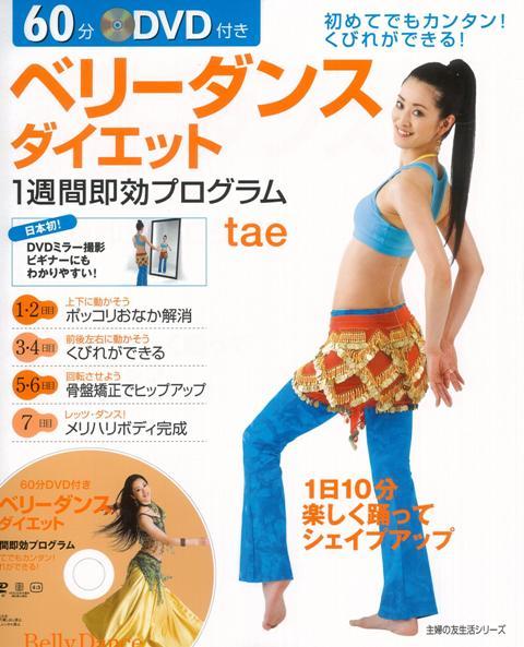 【バーゲン本】ベリーダンスダイエット1週間即効プログラム DVD付き (主婦の友生活シリーズ) [ tae ]