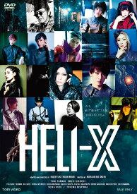 舞台「HELI-X」 [ 玉城裕規 ]