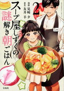 スープ屋しずくの謎解き朝ごはん(2)