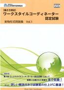 【働き方検定】ワークスタイルコーディネーター認定試験実物形式問題集(Vol.1)