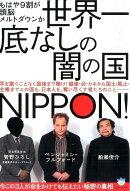 世界一底なしの闇の国NIPPON!