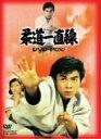 柔道一直線 DVD-BOX 3 [5枚組]初回限定生産 [ 桜木健一 ]