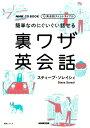 簡単なのにぐいぐい話せる裏ワザ英会話 英会話タイムトライアル (NHK CD BOOK) [ スティーブ・ソレイシィ ]