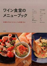 ワイン食堂のメニューブック 多様化するビストロ・バル料理154 [ 柴田書店 ]