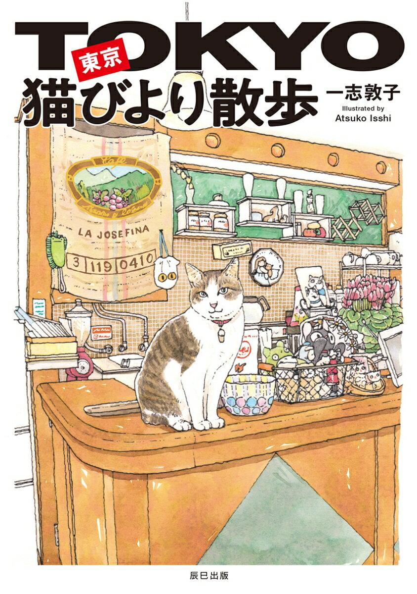 東京猫びより散歩 [ 一志 敦子 ]