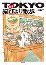 東京猫びより散歩 [ 一志敦子 ]