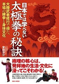 日本では学べない太極拳の秘訣 大陸武者修行で得た、本場の練拳と身体文化 [ 安田洋介 ]