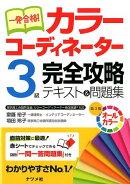 一発合格!カラーコーディネーター3級完全攻略テキスト&問題集第3版